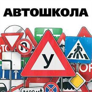 Автошколы Мелеуза