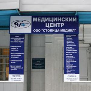 Медицинские центры Мелеуза