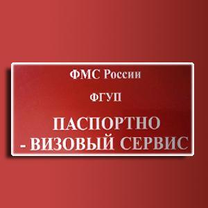Паспортно-визовые службы Мелеуза